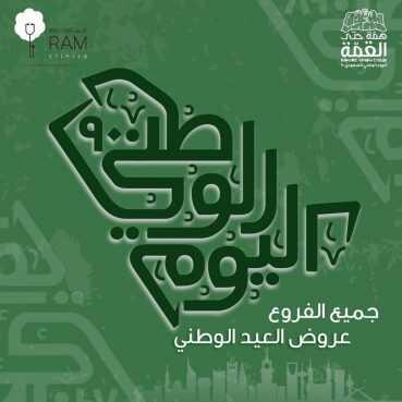 عروض اليوم الوطني 2020:عروض عيادات رام الطبية على جلسات الليزر بمناسبة اليوم الوطني السعودي الكبير