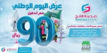 عروض اليوم الوطني 2020: عرض مدينة الثلج بمناسبة اليوم الوطني سعر الدخول 90 ريال شامل جميع الألعاب والقفازات والملابس