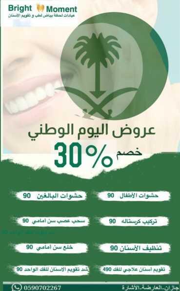 عروض اليوم الوطني 2020: عيادات لحظة بياض لطب وتقويم الأسنان تقدم خصومات تصل حتى 30% بمناسبة اليوم الوطني السعودي