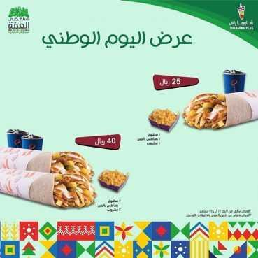 عروض اليوم الوطني 1442: عروض مطعم شاورما بلس 1 مطلوخ 1 بطاطس 1 مشروب بـ 25 ريال فقط بمناسبة اليوم الوطني السعودي