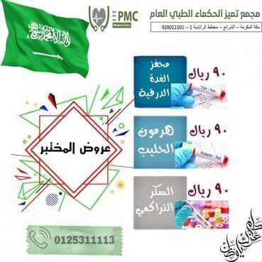عروض اليوم الوطني 2020: مجمع تميز الحكماء الطبي العام يقدم عروضه الخاصة بالمختبر بمناسبة اليوم الوطني السعودي