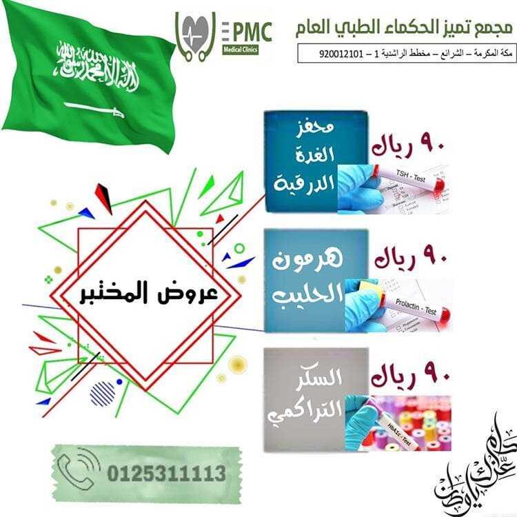 Photo of مجمع تميز الحكماء الطبي العام يقدم عروضه الخاصة بالمختبر