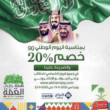 عروض اليوم الوطني 1442: عروض الشماسي للحقائب خصم 20% بمناسبة اليوم الوطني السعودي
