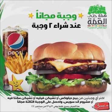 عروض اليوم الوطني 1442: عروض مطعم هارديز وجبة مجاناً عند شرائك 2 وجبة بمناسبة اليوم الوطني السعودي