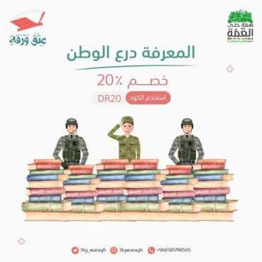 عروض اليوم الوطني 2020: متجر عتق ورقة ( المعرفة درع الوطن ) نقدم لكم خصم يصل حتى 20% بمناسبة اليوم الوطني السعودي