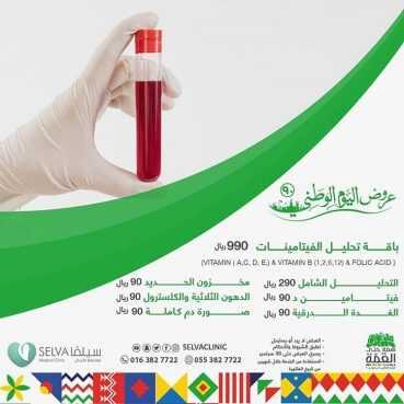 عروض اليوم الوطني ال 90: عروض مجمع سيلفا الطبي باقة تحليل الفيتامينات بـ 990 ريال احتفالاً باليوم الوطني السعودي