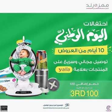 عروض اليوم الوطني 1442: عروض ممزورلد لكل ما يخص الأم والطفل في الشرق الأوسط بمناسبة اليوم الوطني السعودي