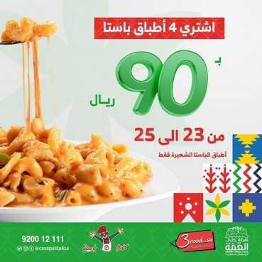 عروض اليوم الوطني 1442: عروض مطعم كازاباستا اشتري 4 أطباق باستا بـ 90 ريال فقط بمناسبة اليوم الوطني ال 90