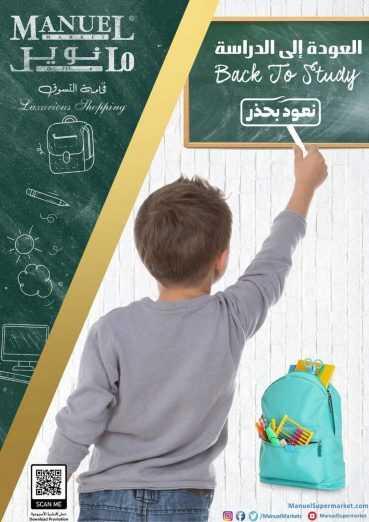 عروض مانويل جدة الأسبوعية اليوم 9 سبتمبر 2020 الموافق 21 محرم 1442 لنحتفل معاً باليوم الوطني السعودي