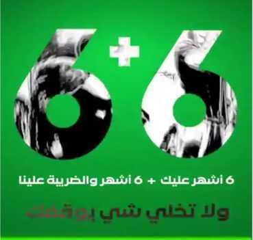 عروض اليوم الوطني 1442: نادي لايونايزر 6 أشهر عليك + 6 أشهر مع الضريبة علينا
