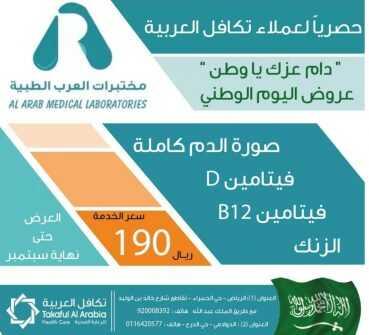 عروض اليوم الوطني 1442: عرض مختبرات العرب الطبية صورة الدم الكاملة وفيتامين د وفيتامين ب 12 والزنك فقط بـ 190 ريال