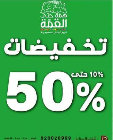 عروض اليوم الوطني ال 90: عروض قصر السرايا للمفروشات خصومات من 10% وحتى 50% بمناسبة اليوم الوطني السعودي