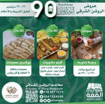 عروض اليوم الوطني 1442: عروض مطعم الروشن الشرقي جميع المأكولات ضمن العرض بـ 90 ريال بمناسبة اليوم الوطني