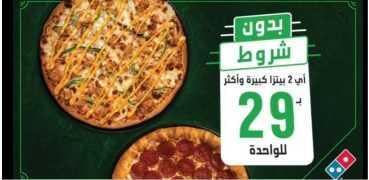 عروض اليوم الوطني 1442: عروض مطعم دومينوز السعودية أي 2 بيتزا كبيرة وأكثر بـ 29 ريال للواحدة