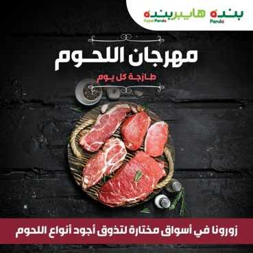عروض بنده اليوم الأربعاء 21 أكتوبر 2020 الموافق 4 ربيع الأول 1442 مهرجان اللحوم لمدة 4 أيام + العروض الأسبوعية