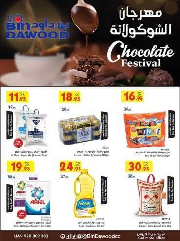عروض بن داود عسير وجازان الاسبوعية اليوم الأربعاء 28 أكتوبر 2020 الموافق 11 ربيع الأول 1442 مهرجان الشوكولاته