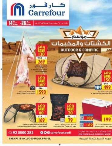 عروض كارفور الرياض الأسبوعية اليوم الأربعاء 21 أكتوبر 2020 الموافق 4 ربيع الأول 1442  موسم الكتشات والمخيمات مستمر حتى 9 ربيع الأول