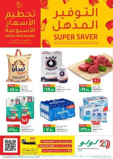 عروض لولو الرياض والحائل والخرج الأسبوعية اليوم الأربعاء 7 أكتوبر 2020 الموافق 20 صفر 1442 أسعار منخفضة