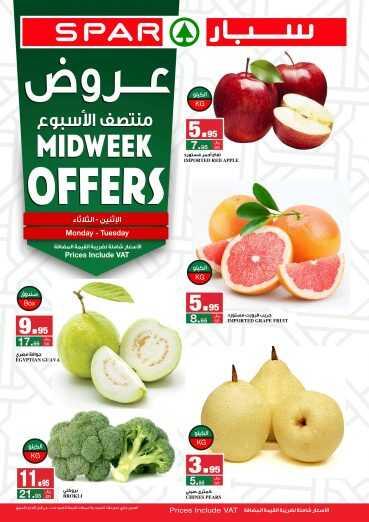 عروض سبار السعودية منتصف الأسبوع اليوم الاثنين 19 اكتوبر 2020 الموافق 2 ربيع الأول 1442
