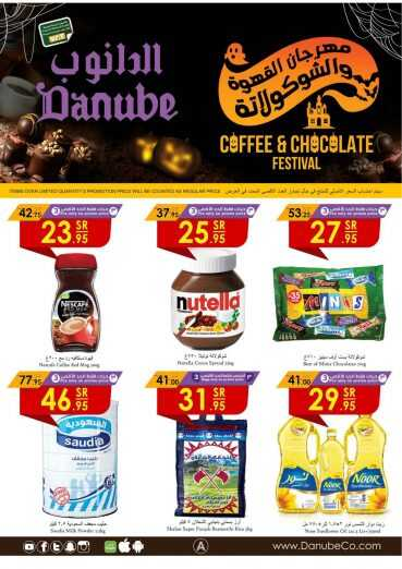عروض الدانوب الحائل الاسبوعية اليوم الأربعاء 28 أكتوبر 2020 الموافق 11 ربيع الأول 1442 مهرجان القهوة والشوكولاته