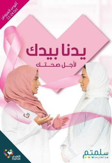 عروض صيدليات النهدي اليوم الثلاثاء 13 اكتوبر 2020 الموافق 26 صفر 1442هـ