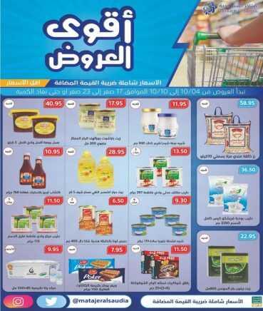 عروض متاجر السعودية اليوم الأحد 4 اكتوبر 2020 الموافق 17 صفر 1442هـ