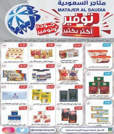 عروض متاجر السعودية اليوم الأحد 18 اكتوبر 2020 الموافق 1 ربيع الأول 1442هـ