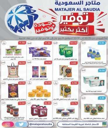عروض متاجر السعودية اليوم الأحد 25 اكتوبر 2020 الموافق 8 ربيع الأول 1442هـ