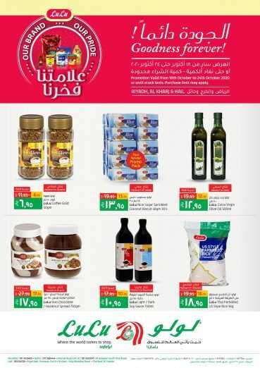عروض لولو الرياض اليوم الأحد 18 أكتوبر 2020 الموافق 29 صفر 1442 تسوق الآن واستفد من التشكيلة الواسعة من المنتجات