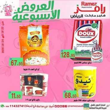 عروض رامز الرياض اليوم الخميس 22 أكتوبر 2020  – الموافق 5 ربيع الأول 1442 العروض الأسبوعية