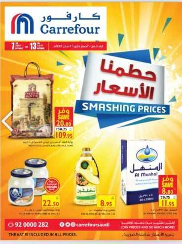 عروض كارفور الرياض الأسبوعية اليوم الأربعاء 7 أكتوبر 2020 الموافق 20 صفر 1442  حطّمنا الأسعار