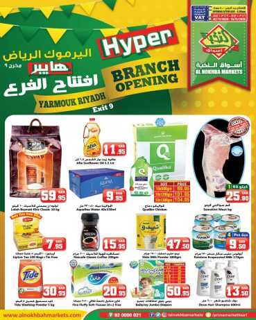 عروض الثلاجة العالمية الأسبوعية اليوم 2 نوفمبر 2020 الموافق 16 ربيع الأول 1442 عروض افتتاح فرع اليرموك (الرياض)