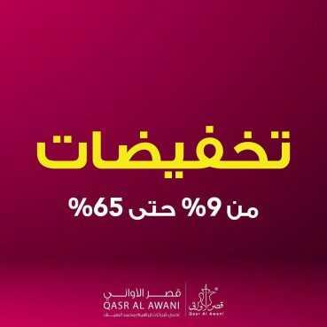 عروض قصر الأواني اليوم الأحد 8 نوفمبر 2020 الموافق 22 ربيع الأول 1442هـ