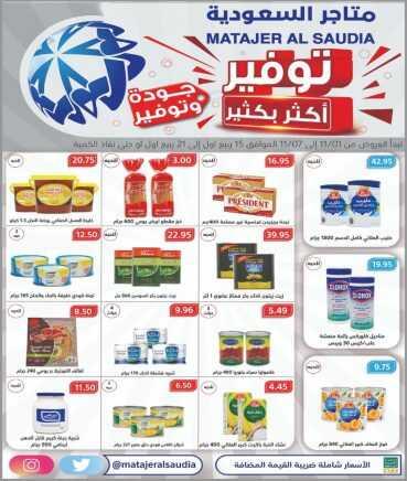 عروض متاجر السعودية اليوم الأحد 1 نوفمبر 2020 الموافق 15 ربيع الأول 1442هـ