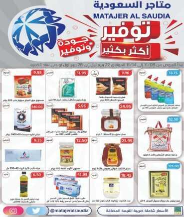 عروض متاجر السعودية اليوم الأحد 8 نوفمبر 2020 الموافق 22 ربيع الأول 1442هـ