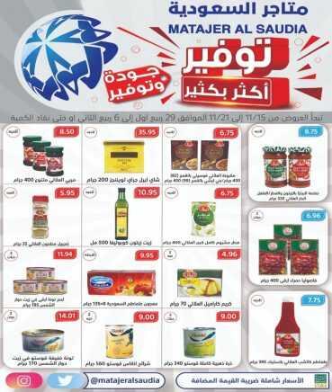 عروض متاجر السعودية اليوم الأحد 15 نوفمبر 2020 الموافق 29 ربيع الأول 1442هـ