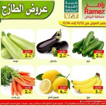 عروض رامز الرياض اليوم الخميس 12 نوفمبر 2020  – الموافق 26 ربيع الأول 1442 عروض نهاية الأسبوع