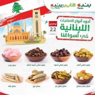 عروض هايبر بنده اليوم الاثنين 23 نوفمبر 2020 الموافق 8 ربيع الآخر 1442 تسوقوا منتجاتنا اللبنانية