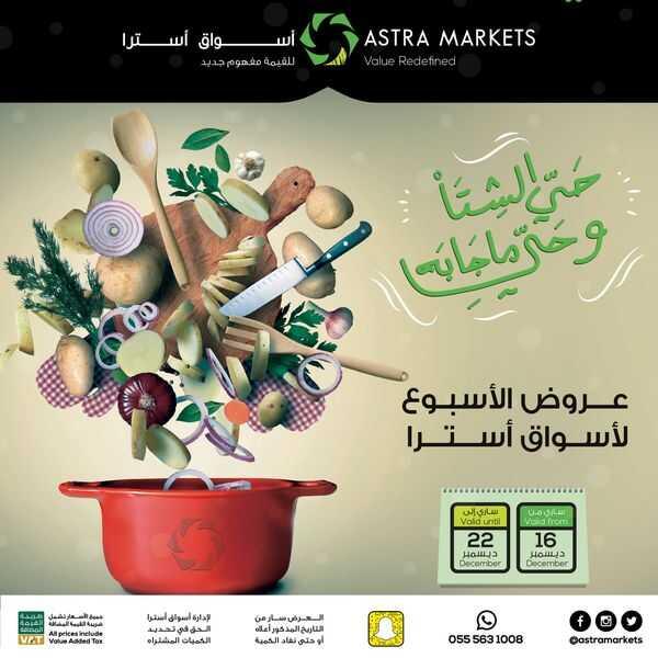 عروض أسواق استرا اليوم الأربعاء 16 ديسمبر 2020 الموافق 1 جمادى الأول 1442هـ