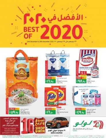 عروض لولو الرياض والحائل والخرج  اليوم الأربعاء 23 ديسمبر 2020 الموافق 8 جمادى الأول 1442 مشتريات أكثر بأسعار أقل