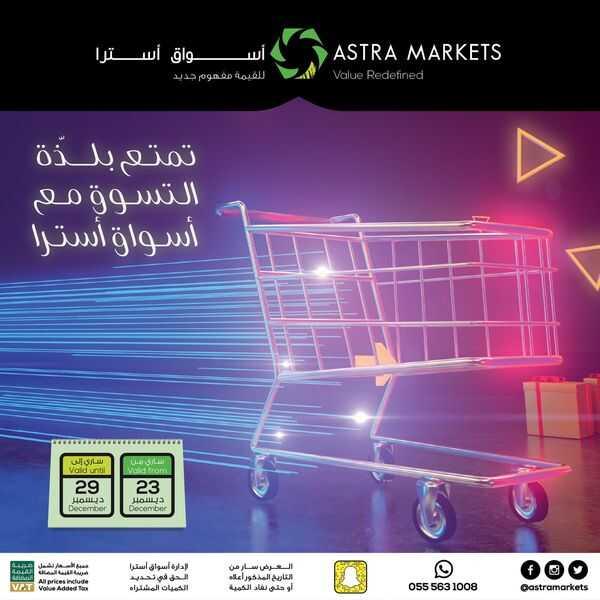 عروض أسواق استرا اليوم الأربعاء 23 ديسمبر  2020 الموافق 8 جمادى الأول 1442هـ