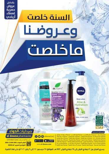 عروض صيدليات الدواء اليوم الثلاثاء 29 ديسمبر  2020 الموافق 14 جمادى الأول 1442هـ