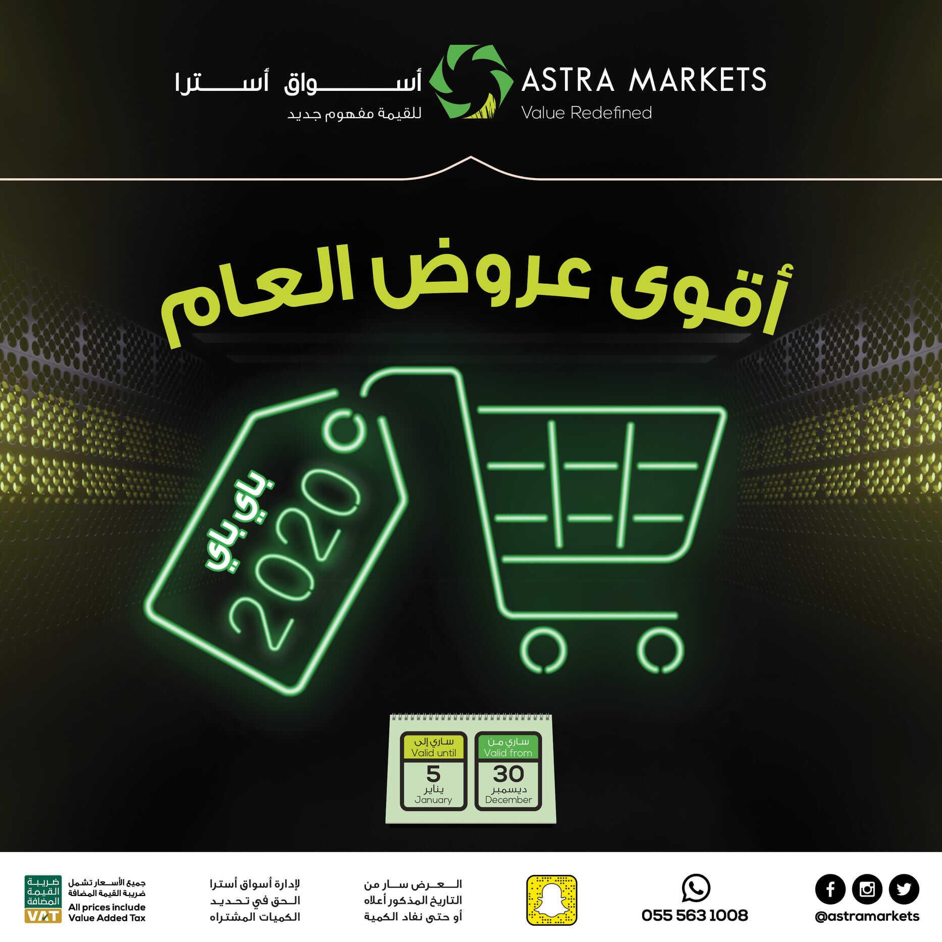 عروض أسواق استرا اليوم الأربعاء 30 ديسمبر  2020 الموافق 15 جمادى الأول 1442هـ