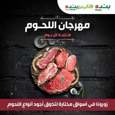 عروض بنده اليوم الأربعاء 16 ديسمبر 2020 الموافق 1 جمادى الأول 1442 عروض مهرجان اللحوم + العروض الأسبوعية