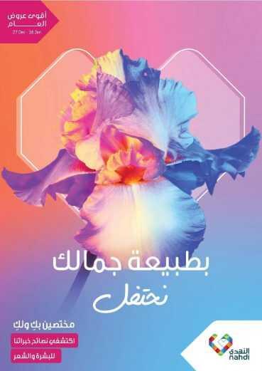 عروض صيدليات النهدي اليوم الثلاثاء 29 ديسمبر  2020 الموافق 14 جمادى الأول 1442هـ