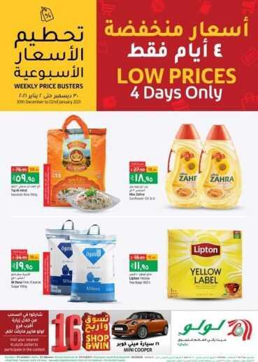 عروض لولو الرياض والحائل والخرج  اليوم الأربعاء 30 ديسمبر 2020 الموافق 15 جمادى الأول 1442 أسعار منخفضة لمدة 4 أيام