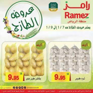 عروض رامز الرياض اليوم الخميس 7 يناير 2021  – الموافق 23 جمادى الأول  1442 عروض الطازج