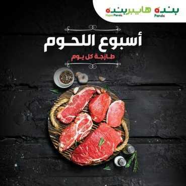 عروض بنده اليوم الخميس 21 يناير 2021 الموافق 8 جمادى الثاني 1442 عروض مهرجان اللحوم + العروض الأسبوعية