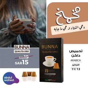 عروض أحمد عبد الواحد اليوم الأحد 31 يناير 2021 الموافق 18 جمادى الاخر 1442هـ