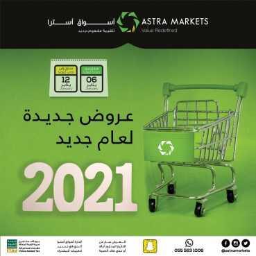 عروض أسواق استرا اليوم الخميس 7 يناير 2021 الموافق 23 جمادى الأول 1442هـ